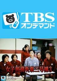 女子刑務所東三号棟3【TBSオンデマンド】