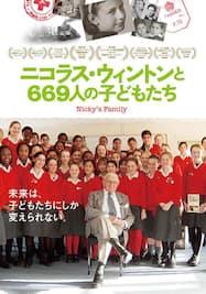 ニコラス・ウィントンと669人の子供たち