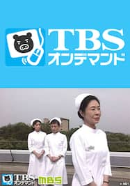 いのちの現場からIII【TBSオンデマンド】