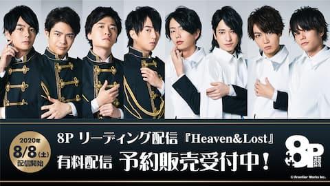 【予約販売受付中】2020年8月8日(土)18時~、8P リーディング配信「Heaven&Lost」有料配信決定!