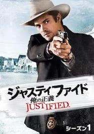 ジャスティファイド/JUSTIFIED 俺の正義 シーズン1