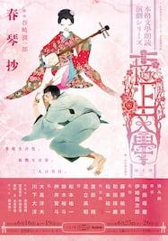 本格文學朗読演劇 極上文學 第10弾『春琴抄』