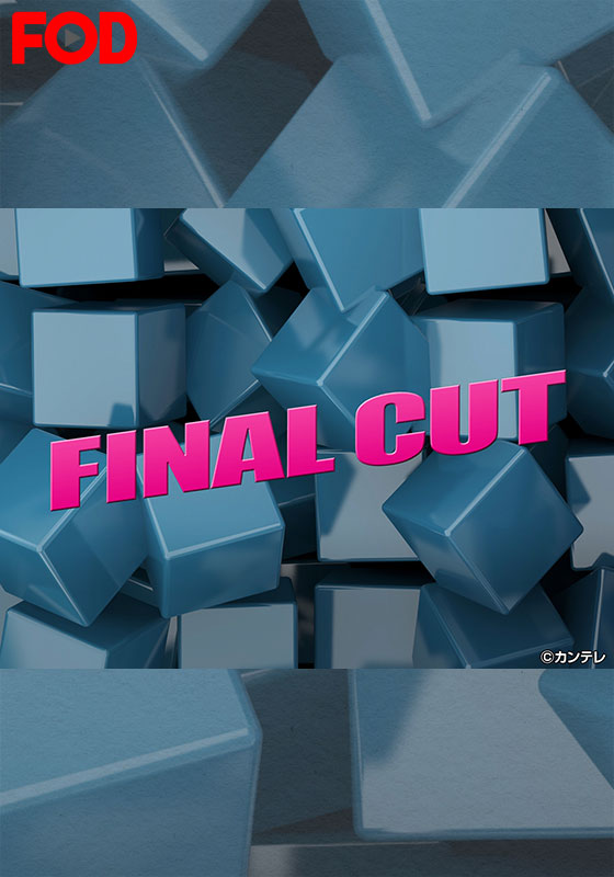 FINAL CUT【FOD】