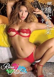 Rina Mahalo/橋本梨菜
