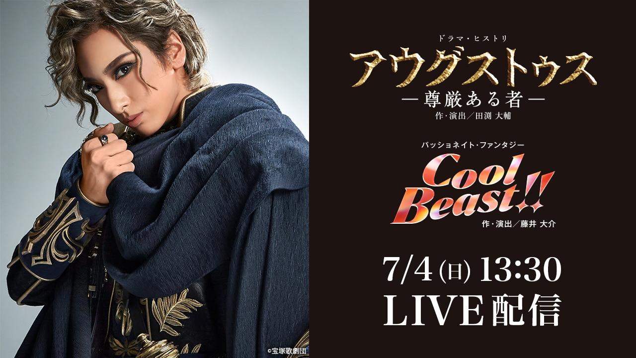 『アウグストゥス-尊厳ある者-』『Cool Beast!!』