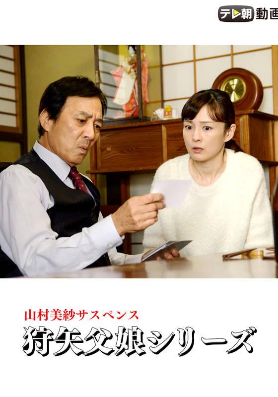娘 その後 和菓子屋 殺人事件 木津英喜,木津いぶきさんに暴行疑惑? 嫁連れ子と微妙な関係だった?