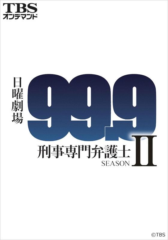 99.9-刑事専門弁護士- SEASONII【TBSオンデマンド】