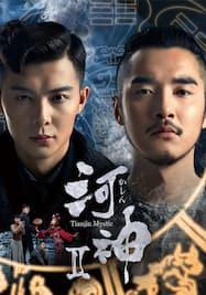 河神II-Tianjin Mystic-