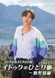 SUPER JUNIOR-イトゥクのひとり旅~鹿児島編