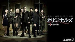 オリジナルズ シーズン3
