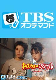 キッズ・ウォースペシャル~ざけんなよ~【TBSオンデマンド】