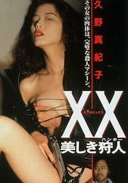 XX 美しき狩人