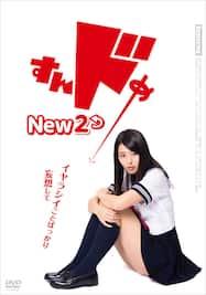 すんドめ New 2