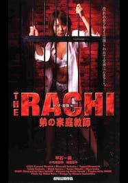 THE RACHI 弟の家庭教師 ~女子大生家庭教師、拉致!監禁!~