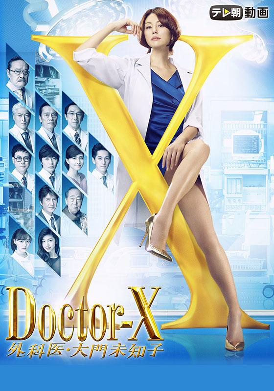 ドクターX ~外科医・大門未知子~(2017)【テレ朝動画】