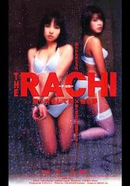 THE RACHI 闘う女そして男×性と夢
