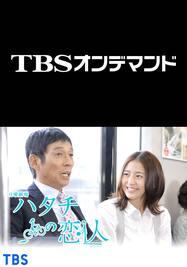 ハタチの恋人【TBSオンデマンド】