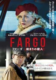ファーゴ/FARGO 始まりの殺人 シーズン2