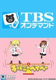 キルミーベイベー【TBSオンデマンド】
