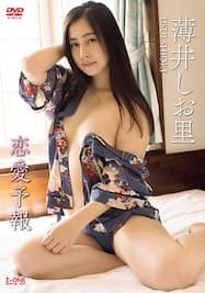 恋愛予報/薄井しお里