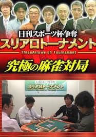 日刊スポーツ杯争奪スリアロトーナメント 2014前期