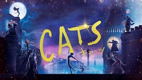 『キャッツ/CATS (2019)』