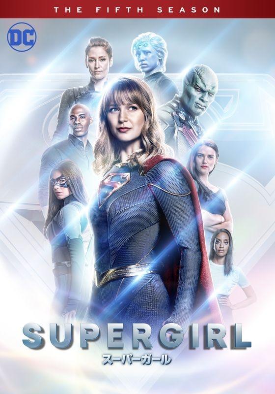 スーパーガール/SUPERGIRL シーズン5
