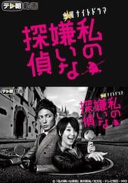 私の嫌いな探偵【テレ朝動画】