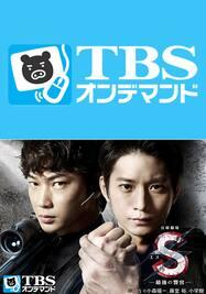S-最後の警官-【TBSオンデマンド】