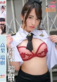 必撮!まるごと☆高梨瑞樹