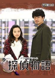 ドラマSP 探偵物語【テレ朝動画】