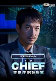 ドラマスペシャル CHIEF~警視庁IR分析室~【テレ朝動画】