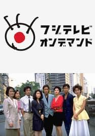 ニューヨーク恋物語【FOD】
