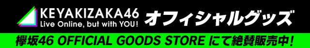 欅坂46 OFFICIAL GOODS