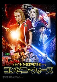 コンビニ・ウォーズ ~バイト JK VS ミニナチ軍団~