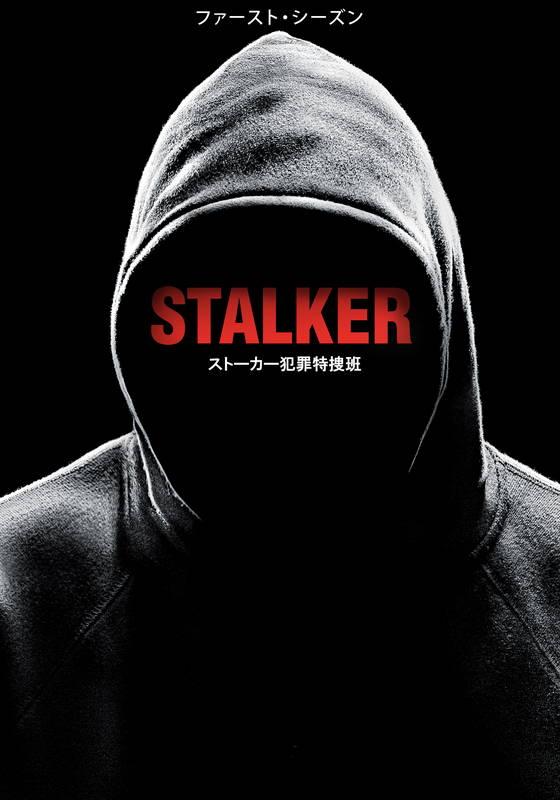 STALKER : ストーカー犯罪特捜班
