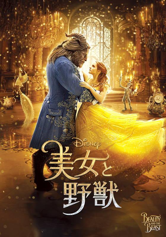 美女と野獣 本編|Beauty and the Beast」