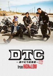 DTC -湯けむり純情篇- from HiGH&LOW