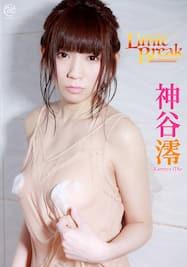 Limit Break/神谷澪