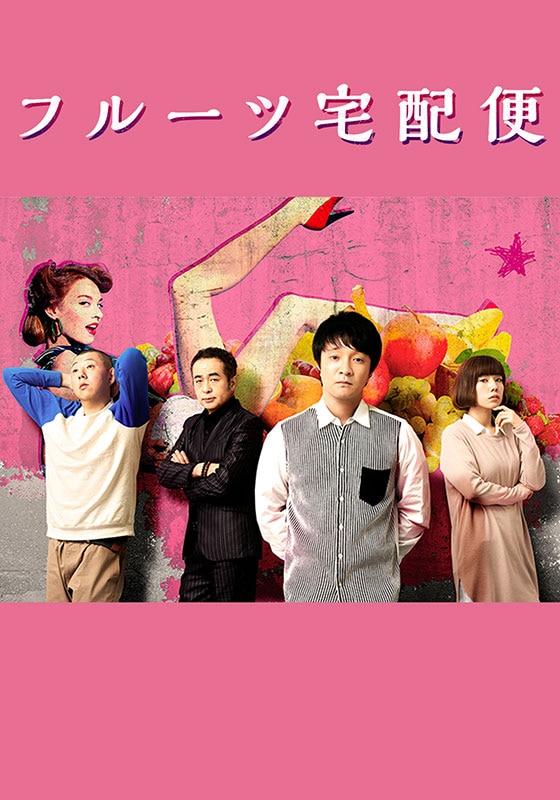 フルーツ宅配便【テレ東OD】