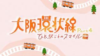 大阪環状線 Part4 ひと駅ごとのスマイル|毎週(土)10:25放送