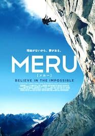 メルー/MERU