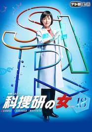 科捜研の女 season18【テレ朝動画】