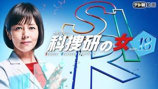 科捜研の女 season18|毎週(木)20:00放送