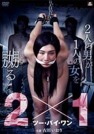 2×1 ツー・バイ・ワン