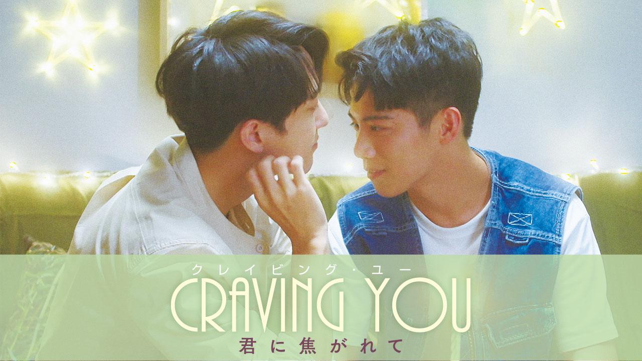 台湾BLドラマ『Craving You~君に焦がれて~ 』がアジアドラマ・プレミアムチャンネルで配信スタート!