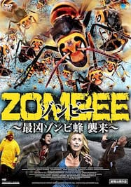 ZOMBEE ゾンビー ~最凶ゾンビ蜂 襲来~