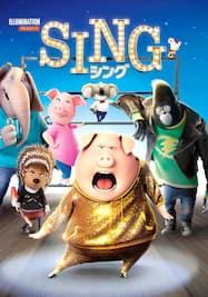 シング/SING