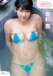 ミルキー・グラマー/高杉杏