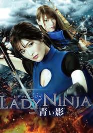 Lady Ninja ~青い影